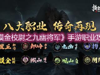《摸金校尉之九幽将军》手游多开切换IP游戏职业攻略