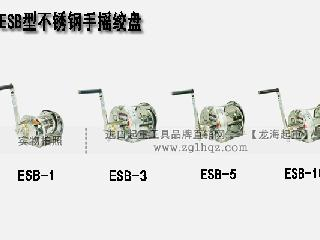 ESB型不锈钢手摇绞盘,ESB型大力手动绞盘,日本不锈钢手摇绞盘