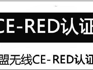 欧盟RED认证相关详情介绍