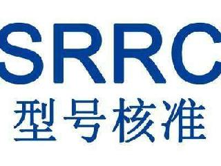 SRRC型号核准认证