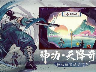 《少侠江湖志》手游模拟器多开装备强化攻略