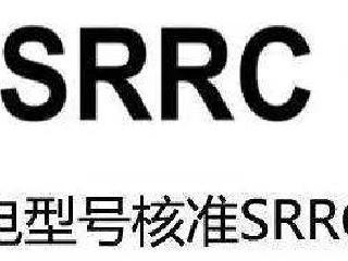 对讲机SRRC认证办理
