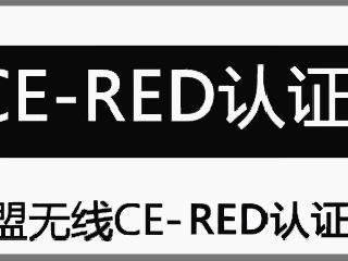 CE-RED产品认证范围