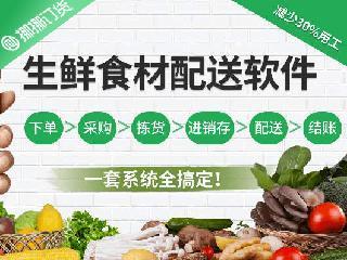 生鲜企业使用蔬菜配送系统软件哪家比较好用