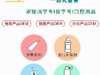 广州漱口水贴牌-漱口水定制厂家-漱口水代工