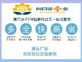山东漱口水贴牌定制-漱口水代工-定制厂家向日葵药业-漱口水OEM