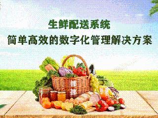 蔬菜配送商家如何降低损耗提高利润?生鲜配送系统帮你
