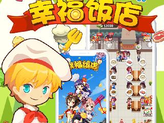 幸福饭店游戏开发 幸福餐厅游戏开发 游戏开发 广告变现游戏开发