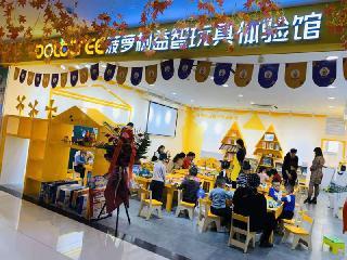2021年开儿童玩具店还可以吗?菠萝树儿童益智玩具体验馆有市场