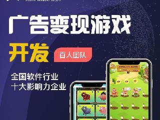 流量主小程序开发 合成游戏开发 广告变现类游戏开发
